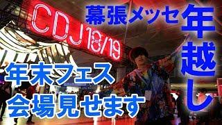 【CDJ1819】カウントダウンジャパンの様子をぎゅっとまとめてみた(4日全通)