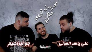 Aly Mawla & Joe Ibrahim - Hazzi El Helo   علي ياسر المولى و جو ابراهيم - مهرجان حظي الحلو