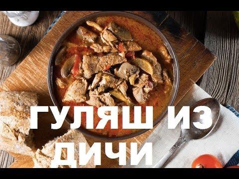 Как вкусно приготовить мясо кабана