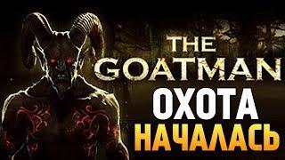 ОХОТА НА ЧЕЛОВЕКА КОЗЛА! ЖЕСТЬ! - The Goatman