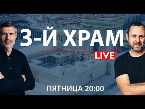 ТРЕТИЙ ХРАМ /// ПРЯМОЙ ЭФИР