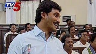 YS Jagan - Yanamala Ramakrishnudu Comedy in AP Assembly   TV5 News
