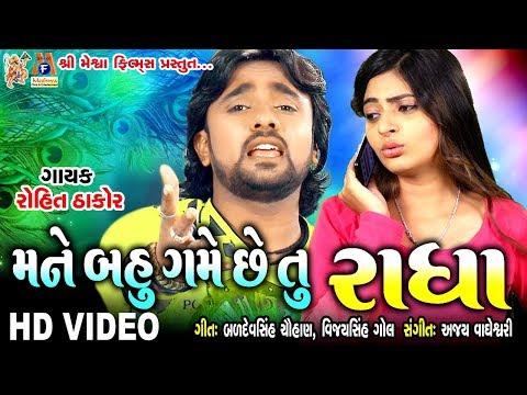 Radha Mane Bahu Game ChheTu || Rohit Thakor || Love Song  2017 ||
