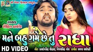 Radha Mane Bahu Game Chhe Tu || Rohit Thakor || Gujarati Love Song  ||