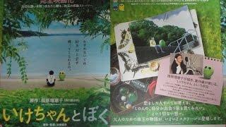 いけちゃんとぼく A 2009 映画チラシ 2009年6月20日公開 【映画鑑賞&グ...