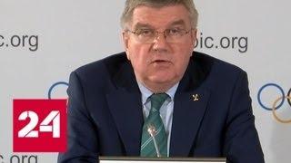 Бах: МОК обжалует решение CAS по российским спортсменам ради невиновных атлетов - Россия 24