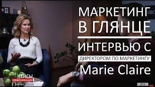 Маркетинг в глянце: интервью с Еленой Шкулёвой (Marie Claire)