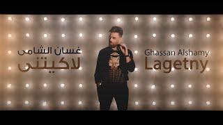 غسان الشامي - لاكيتني | Ghassan Alshamy - Lagetny |  Exclusive 2020