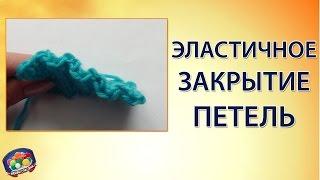 Иногда при вязании носков от мыска, манжетов на рукавах требуется эластичное закрытие петель для того,...