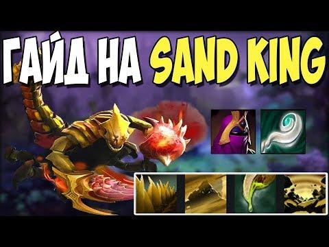 Dota 2. Гайд на Санд Кинга \ Guide To Sand King. TI-9