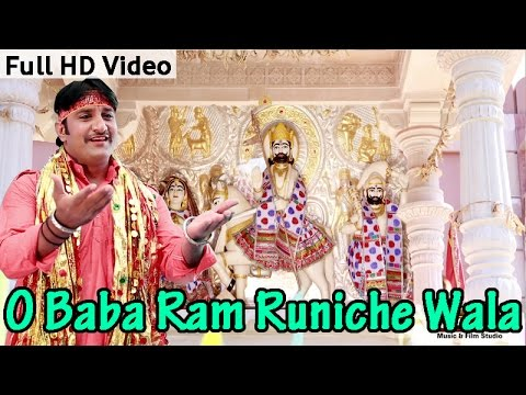 """O Baba Ram Runiche Wala"" | Rajasthani HD Video Song | Baba Ramdevji New Bhajan"