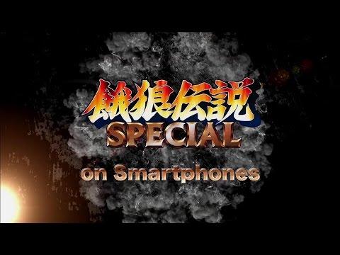 FATAL FURY SPECIAL Trailer (Google Play)