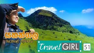 travel-girl-episode-51-yahangala-2020-10-17