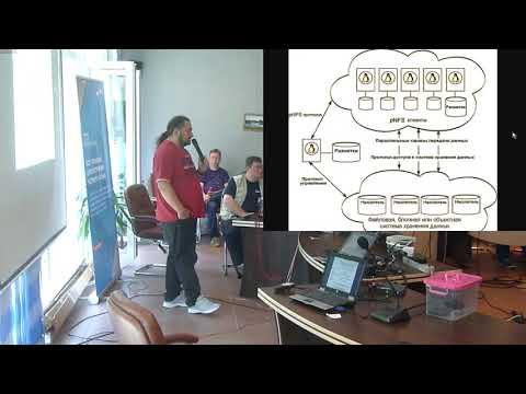 004. Системы хранения данных - Виктор Ашик - YouTube