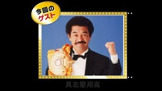 【具志堅用高】 13度の連続防衛の日本記録を持つ世界チャンピオンが王座陥落、引退後に待っていた 壮絶な地獄とは? ボクシング boxing 比嘉大...