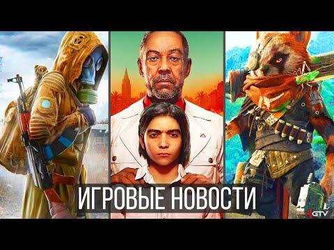 ИГРОВЫЕ НОВОСТИ STALKER 2 и сюжет, Far Cry 6, Atomic Heart, Biomutant, God of War Ragnarok, Crysis 4