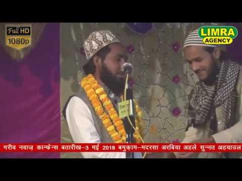 Ghulam Ahmad Raza Part 2, 3, May 2018 Devria Basti HD India