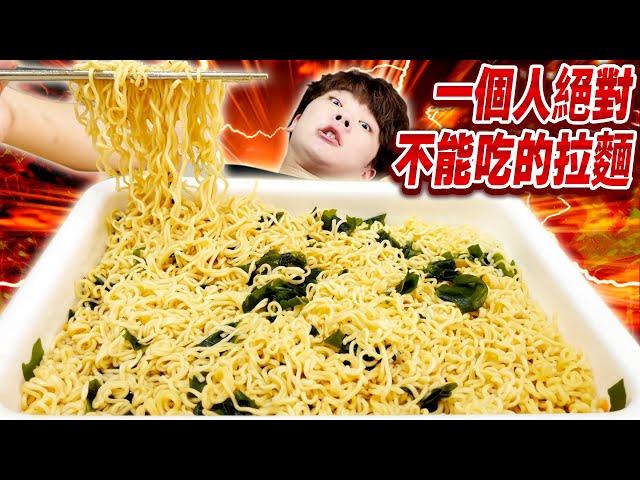 挑戰@千千進食中🔥絕對不能一個人吃的拉麵超超超超大盛ペヤング3kg!究竟多久能吃完呢?😱