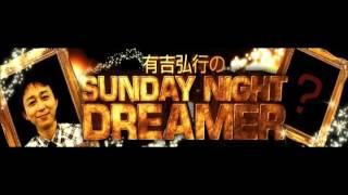有吉弘行のSUNDAY NIGHT DREAMER 2014年6月29日 佐藤健森カンナベッキー...
