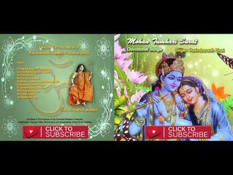 मोहन तुम्हारी सूरत  Mohan Tumhari Suraat | Hindi Bhajan | Jukebox | गुरु कृपा ही केवलं