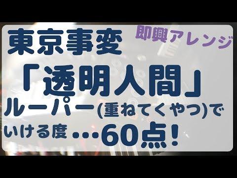東京事変「透明人間」のルーパーでいける度は60点でした/椎名林檎/即興アレンジ