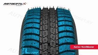 видео Зимние шины Амтел: обзор популярных моделей
