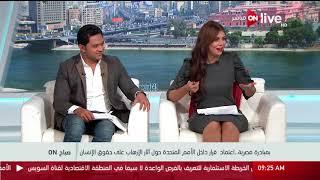 صباح أون - دور الإعلام المصري فيما يثار في الإعلام الموجه ضد الدولة المصرية .. د. هدى زكريا thumbnail