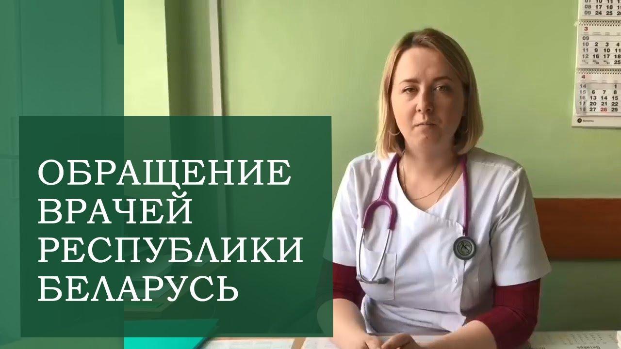 Обращение врачей к белорусам: рекомендации в условиях пандемии коронавируса