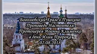 Проповедь Протоиерея Иоанна Клименко в день Илии Пророка. 02.08.2018