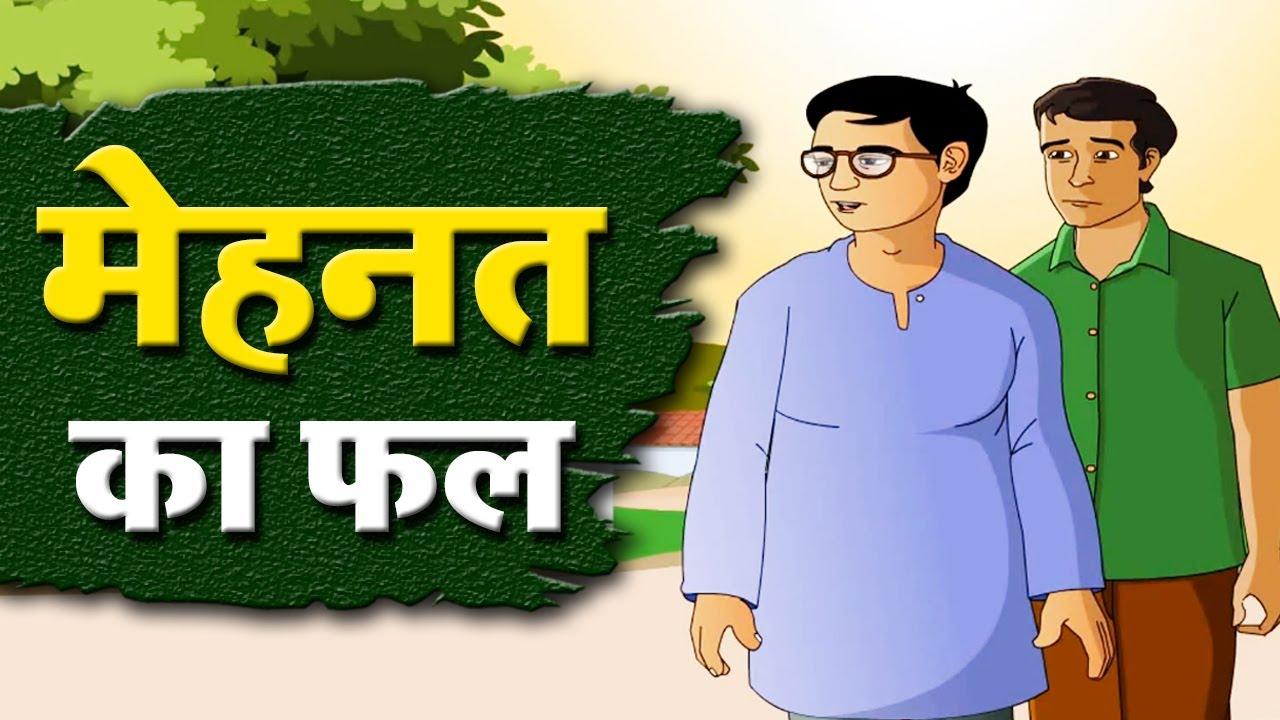 दो जिगरी दोस्त | Mehanat ka phal | Hindi Kahaniya | Baccho Ki Kahani | Dadimaa Ki Kahaniya