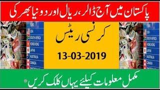 Saudi Riyal/US Dollar/UK Pound/UAE Dirham/Kuwaiti Dinar Exchange Rates Today in Pakistan 13-03-2019