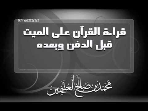 قراءة القرآن على الميت قبل الدفن وبعده Youtube