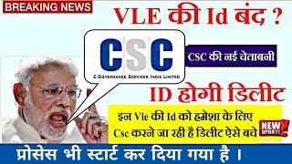 CSC ने start कर दिया है Process इन Vle की CSC की ID को हमेशा के लिए Delete करने का ये बात ठाले नही
