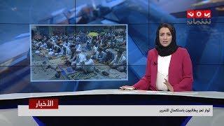 نشرة اخبار المنتصف   19 - 04 - 2019   تقديم اماني علوان   يمن شباب