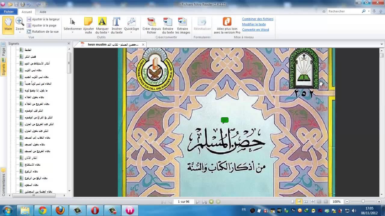 تحميل كتاب حصن المسلم