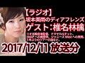 [ラジオ]坂本美雨のディアフレンズ ゲスト:椎名林檎 2017年12月11日放送分