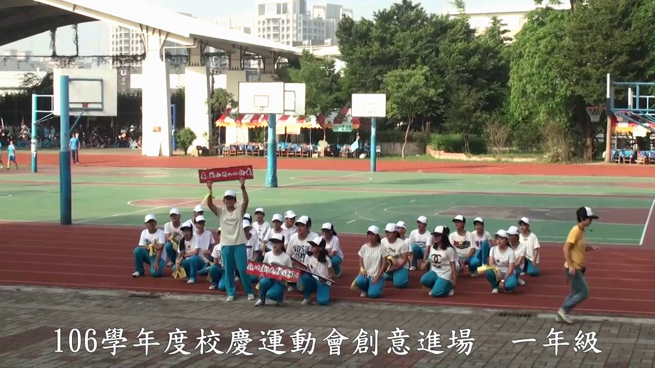 106校慶運動會創意進場一年級101~108 - YouTube