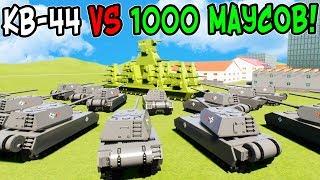 1 КВ-44 ГИГАНТ ПРОТИВ 1000 МАУСОВ В BRICK RIGS! ЛЕГО БИТВЫ ТАНКОВ В БРИК РИГС! Мультики про танки!