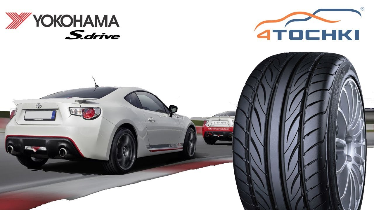 Шины Yokohama S drive AS01.  Шины и диски 4точки - Wheels & Tyres.