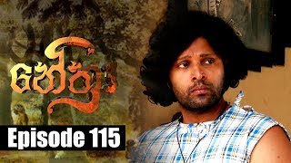 Nethra - නේත්‍රා Episode 115 | 29 - 08 - 2018 | SIYATHA TV Thumbnail