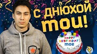 С Днюхой mou! )))))
