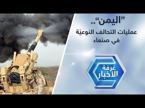 اليمن.. عمليات التحالف النوعيّة في صنعاء  - نشر قبل 9 ساعة