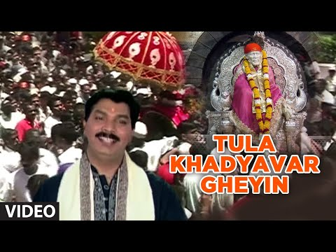 TULA KHADYAVAR GHEYIN - MANN MAJHE MANENA (SUMADHUR PREM GEET) || T-Series Marathi ||