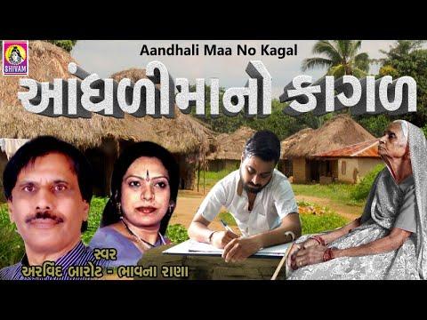 Aandhali Maa No Kagal  Aandhali Maa No...