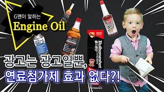 연료첨가제 광고는 광고일뿐? 불스원샷, 스타나다인, 검…