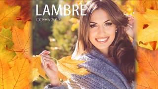 Каталог Lambre Ламбре - осень 2017<