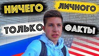 Чем Америка Лучше России