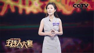 [2019主持人大赛]许吉如细腻的叙述 将何振梁申奥细节娓娓道来  CCTV