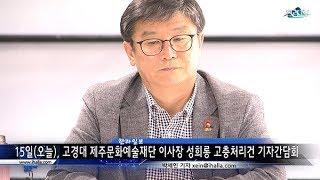 9월 15일 오전 11시, 고경대 제주문화예술재단 성희…