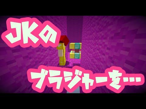 【マイクラ】アスレチックのゴール先にあるJKのブラジャーを盗め【茶番】